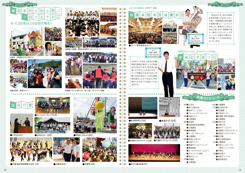 行事・イベント紹介2