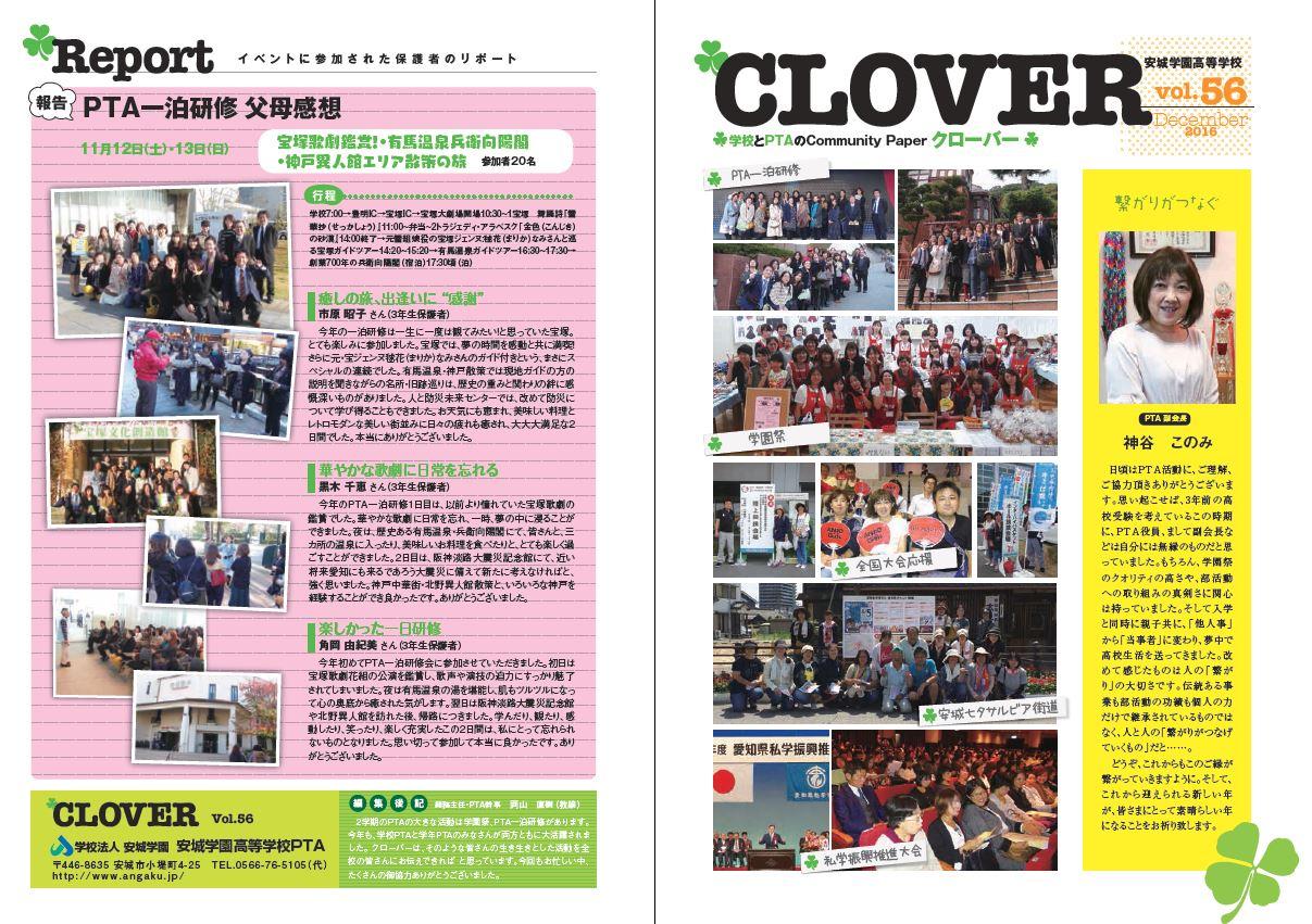 clover56