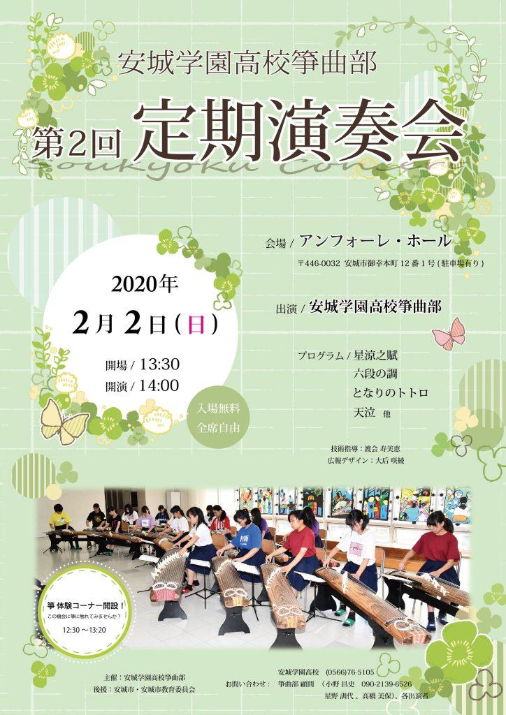 音楽系部活動(箏曲・弦楽・吹奏楽・合唱)定期演奏会
