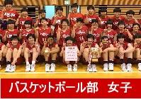 バスケット女子