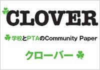 PTA情報誌「クローバー」